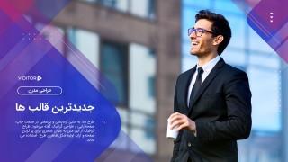 تیزر تبلیغاتی شرکتی|تیزر تبلیغاتی تجاری