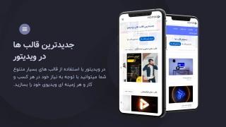 قالب تیزر معرفی نرم افزار موبایل