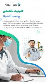 قالب استوری پزشکی