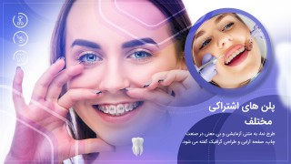 تیزر کلینیک دندانپزشکی
