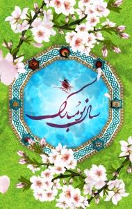 قالب استوری عید نوروز