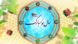 قالب تیزر تبریک عید نوروز