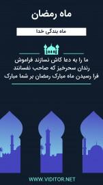 قالب استوری ماه رمضان