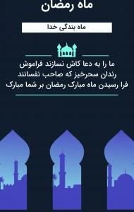 قالب استوری اینستاگرام|قالب استوری ماه رمضان