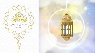 قالب تیزر ماه رمضان