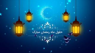 قالب تیزر حلول ماه رمضان