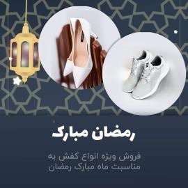 قالب پست معرفی محصول در ماه رمضان