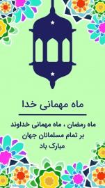 قالب استوری تبریک ماه رمضان