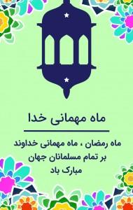قالب استوری اینستاگرام|قالب استوری تبریک ماه رمضان
