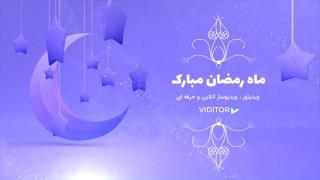 قالب لوگوموشن ماه رمضان