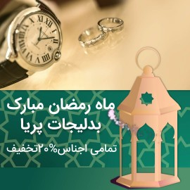 قالب پست ماه رمضان