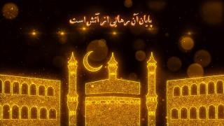 قالب تیزر ضیافت رمضان