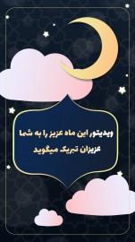 قالب استوری ماه مبارک رمضان