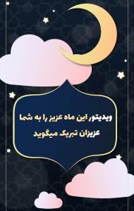 قالب استوری اینستاگرام|قالب استوری ماه مبارک رمضان