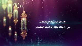 قالب تیزر عنوان ماه رمضان