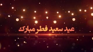 قالب تیزر تبریک عید فطر