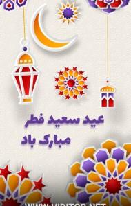 قالب استوری عید سعید فطر