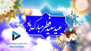 قالب تیزر عید سعید فطر