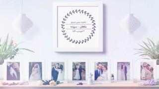 قالب اسلایدشو خاطرات عروسی