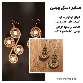 قالب پست صنایع دستی