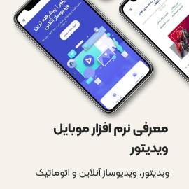 قالب پست معرفی نرم افزار