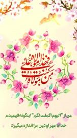 قالب استوری عید غدیر