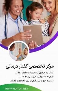 قالب استوری گفتار درمانی
