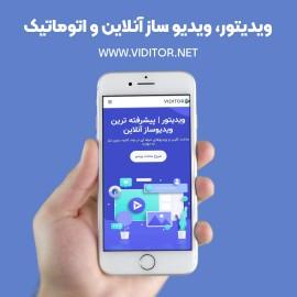 قالب معرفی اپلیکیشن موبایل