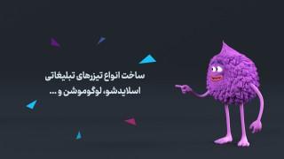 قالب انیمیشن ویکتور