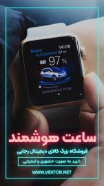 قالب استوری ساعت هوشمند