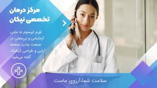 قالب تیزر پزشکی
