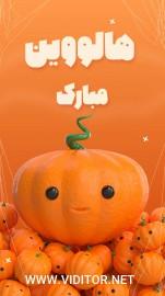 قالب استوری هالووین