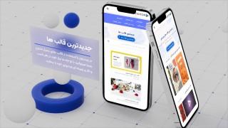 قالب معرفی نرم افزار موبایل شیشه ای