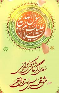 استوری ولادت حضرت محمد